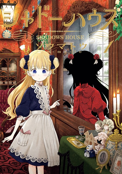 File:ShadowsHouse-manga.jpg