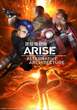 Ghost in the Shell Arise - Alternative Architecture